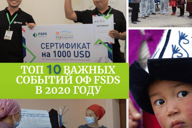 ОФ FSDS: Итоги 2020