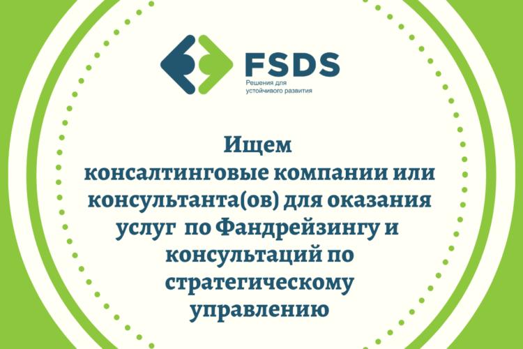 ОФ Fair and Sustainable Development Solutions (FSDS) объявляет открытый конкурс по отбору консалтинговой компании/консультанта(ов)