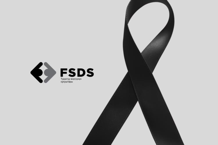 Общественный Фонд Fair and Sustainable Development Solutions (FSDS) выражает глубокие соболезнования всем, кто потерял своих близких В БАТКЕНСКОЙ ОБЛАСТИ