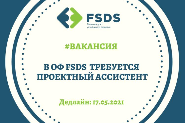В связи с запуском нового проекта, в ОФ Fair and Sustainable Development Solutions (FSDS) требуется Проектный ассистент